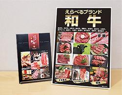 えらべるブランド和牛 + パネル(A3)
