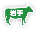 ico_beef_iwate