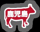 ico_beef_kagoshima