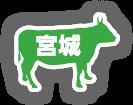 ico_beef_miyagi
