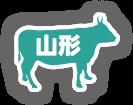 ico_beef_yamagata